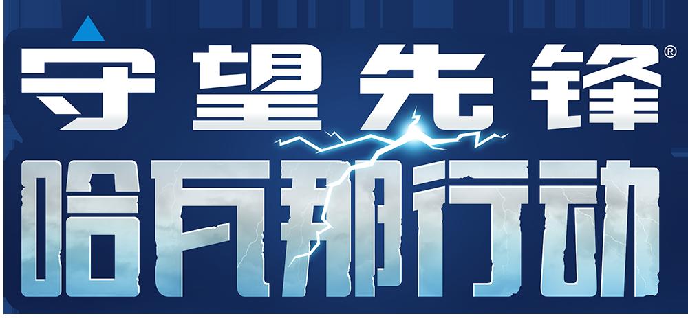 Overwatch : Storm Rising